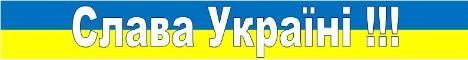 Слава Украине !!! - Героям Слава !!! - Kushanya.Com