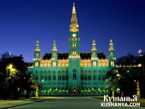 Венская ратуша - австрийская кухня на Kushanya.Com