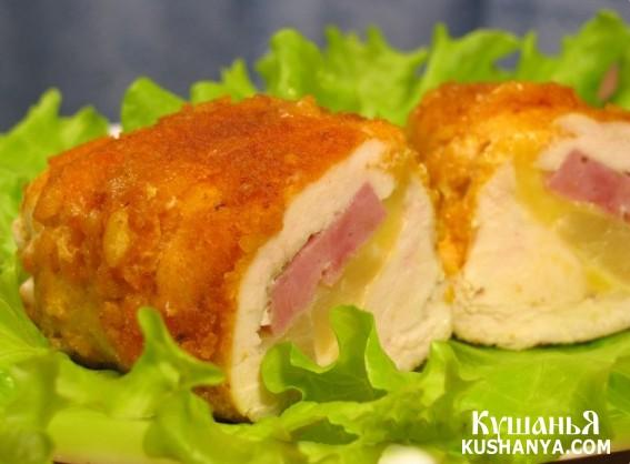 Фото Куриное филе, фаршированное сыром, ветчиной и ананасами