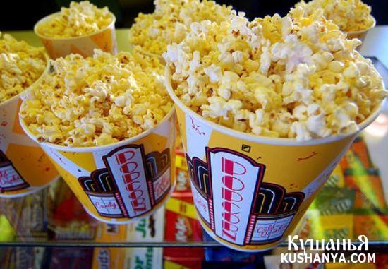 Американское блюдо - попкорн на Kushanya.Com