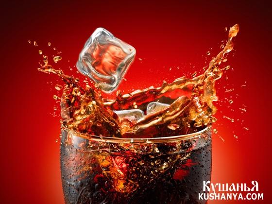 Кока-кола на Kushanya.Com