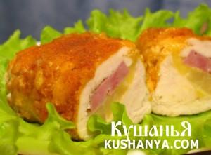 Куриное филе, фаршированное сыром, ветчиной и ананасами фото