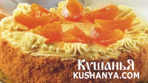 Торт слоеный с абрикосами фото
