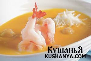 Тыквенный суп с креветками и нутом фото