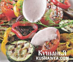 Овощи на гриле под соусом из тунца фото