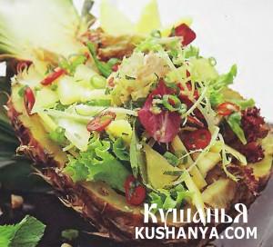 Салат с экзотическими фруктами фото