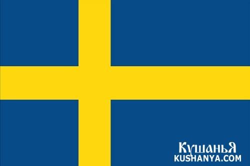 Фото Шведская кухня
