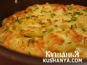 Фото Картофель, запеченный с сыром