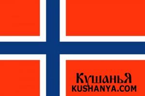 Норвежская кухня фото