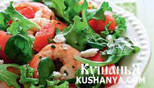 Салат с креветками и арбузом фото