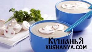 Суп-пюре к обеду фото