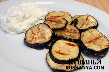 Фото Баклажаны с йогуртово-мятным соусом