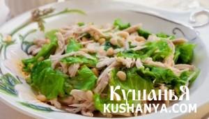 Салат с куриным филе и кедровыми орешками фото