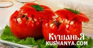 Помидоры, фаршированные мясным салатом фото