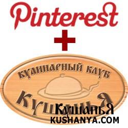 Фото Kushanya.Com теперь на Pinterest !