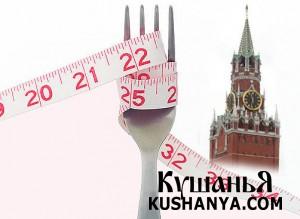 Кремлевская диета фото
