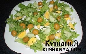 Салат с перепелиными яйцами и оливками фото