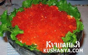 Салат с красной икрой фото