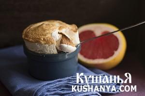 Грейпфрутовое суфле фото