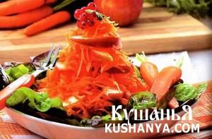 Салат из моркови с орехами фото