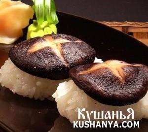 Нигири-суши с грибами шии-таке фото