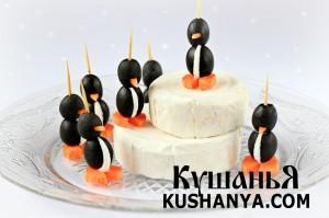 Канапе «Пингвины» фото
