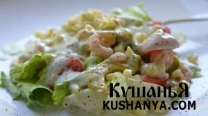 Салат с креветками и кукурузой фото