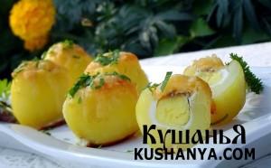 Запеченный картофель «Сюрприз» фото