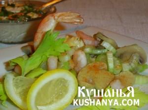 Фото Грибной салат с креветками и сельдереем